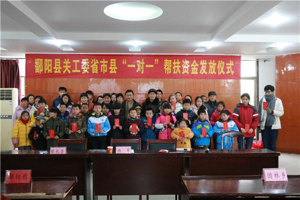 """20180128(工作动态+图1)鄱阳县举行""""一对一""""帮扶资金发放仪式.JPG"""